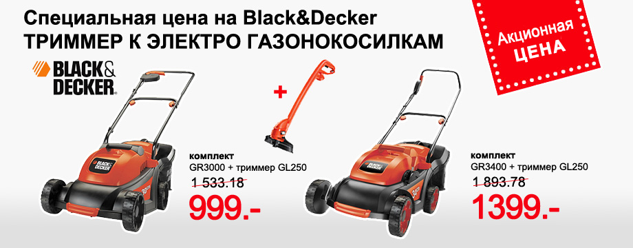 ����������� �������� ��� �� �������� ������������� Black&Decker GR3000 � GR3400 + ������� Black&Decker GL250